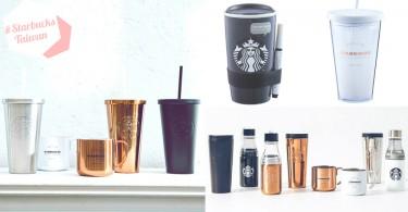 簡約控必定深深愛上!台灣Starbucks全新「型格復古隨行杯」系列,終於搵到簡約控既水杯~