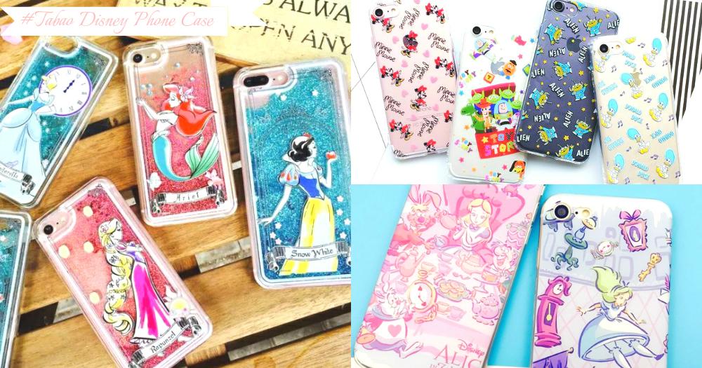 迪士尼控大愛之選!精選淘寶7款迪士尼風格手機殼,唯美可愛設計追擊少女心!