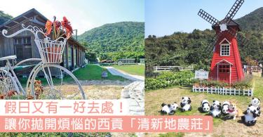 香港都有小農莊?你意想唔到既西貢「清新地農莊」,等你可以拋開煩惱親親大自然!