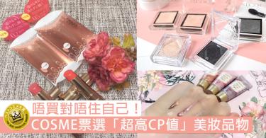 跟住個LIST去SHOPPING!10樣日本COSME票選「超高CP值」美妝品,唔買對唔住自己!