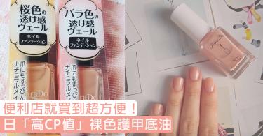 便利店就買到!日牌PARADO「高CP值」裸色護甲底油,讓你雙手即使係素甲狀態都可以輕鬆成焦點!