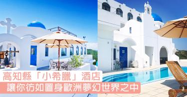 彷如置身歐洲之中!高知縣「小希臘」酒店,將成個聖托里尼島既藍色小屋都映入眼簾!