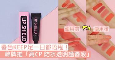 用左佢就唔再怕唇膏甩色!韓牌推「高CP 防水透明護唇液」,為你既唇色塗上一層保護罩!