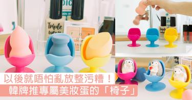 美妝蛋都有專屬自己既櫈!韓牌推超可愛美妝蛋收納器,以後都唔怕亂塞會整污糟啦!