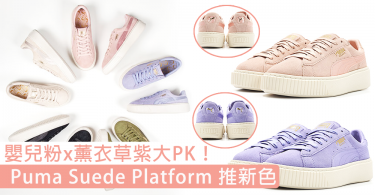 厚底鞋新選擇!Puma Suede Platform Satin Pack再推新色,嬰兒粉、薰衣草紫秒殺少女心~