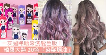 無漂染既效果會點?韓國大熱20色「染髮焗油」,深髮色效果圖都有讓你能夠一覽無遺!