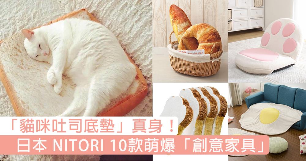 當紅「貓咪吐司底墊」真身!日本 NITORI 10款超可愛「創意家具」,絕對會讓家裡萌值破錶!