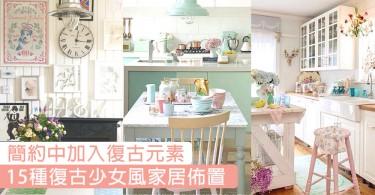 最愛復古風的溫暖感!15種復古少女風家居佈置~簡單的配色和裝飾就能令房間感覺不一樣!