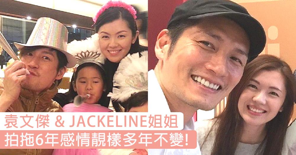 又一凍齡情侶組!袁文傑 & JACKELINE姐姐拍拖6年~感情靚樣齊齊保鮮!