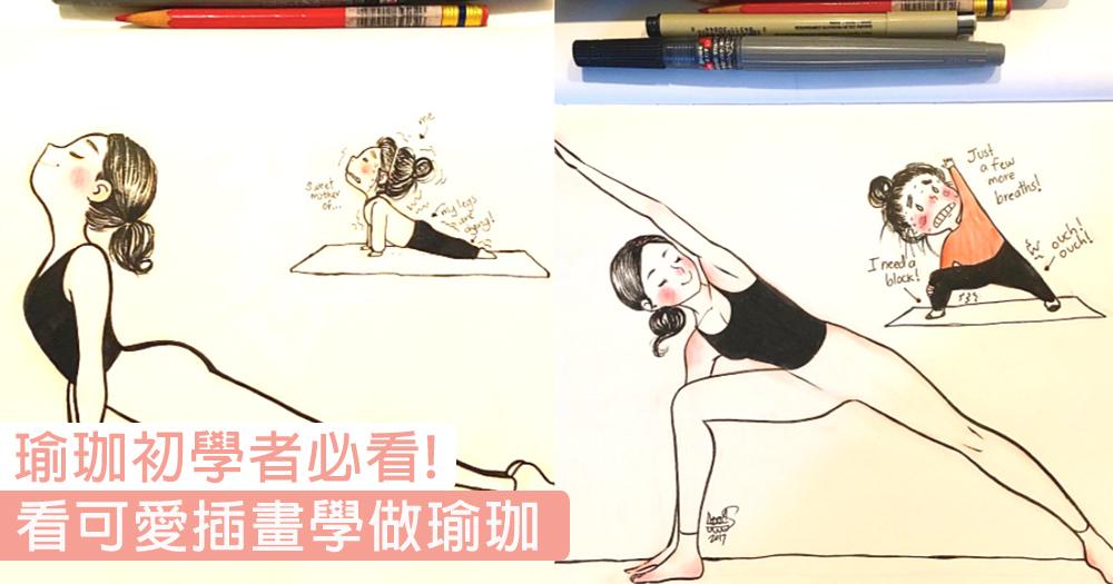 瑜珈新手超有共鳴!跟著可愛插畫學瑜珈~連新手會遇到的狀況也完美表現出來!