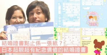 結婚證書點止係一張紙?日本超靚超有紀念價值的結婚證書~要選出一款設計實在太難!