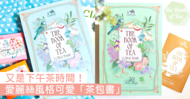 It's Always Tea Time!日本愛麗絲風可愛「茶包書」,畀你享受寧靜悠閒既下午時光~