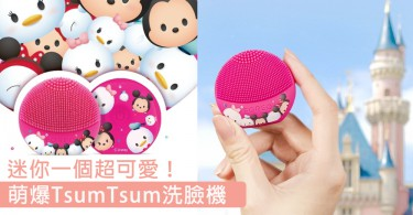 超萌Mini洗臉機!FOREO X TsumTsum,迪士尼粉絲必須入手〜