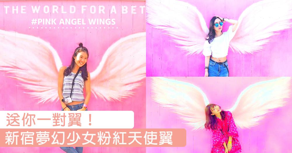 唔駛再等人送你一對翼~新宿夢幻粉紅少女天使翼,絕對要黎影相打卡帶翻自己對翼走!