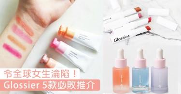 全球熱捧大勢!人氣美妝品牌Glossier 5款必敗推介,CP值高+質感包裝大加分~
