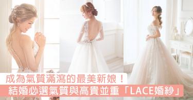 氣質滿瀉的最美新娘!結婚必選氣質與高貴並重「LACE婚紗」,絕對是低調高貴之選!