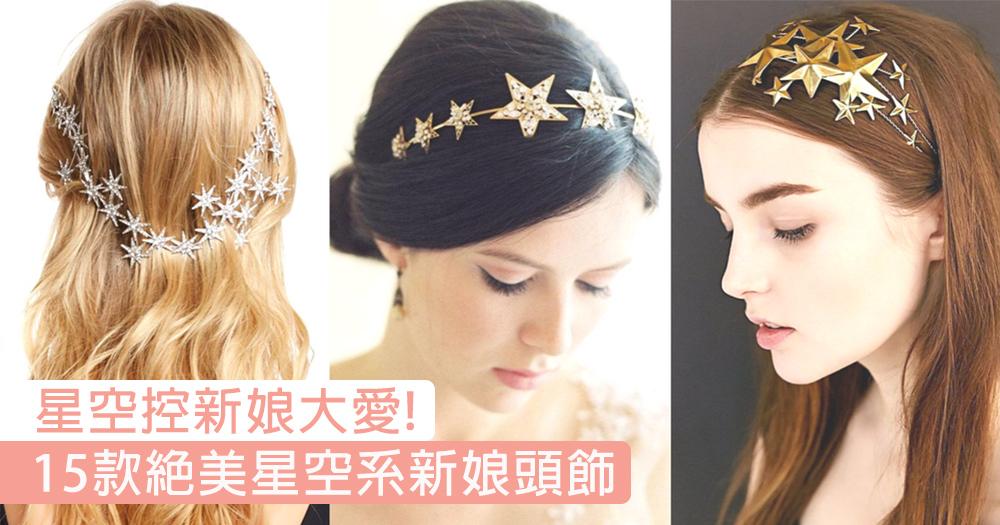 做一天星空系新娘!15款絕美星空系新娘頭飾~不一定要花花蕾絲才夢幻啊!