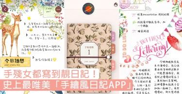 想寫日記但又唔知點開始?史上最唯美「手繪風日記APP」,手殘女都可以輕鬆寫出超靚日記~