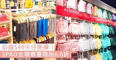 必搶$49牛仔熱褲!SPAO全場春夏商品6.6折,男裝女裝一樣咁抵買!