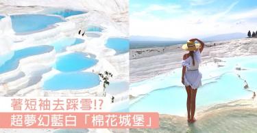 藍白控注意!超夢幻藍白「棉花城堡」~穿著夏天衣服去踏雪吧!