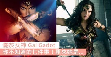 美麗與強悍的化身!關於神奇女俠 Gal Gadot 你唔知道嘅七件事!