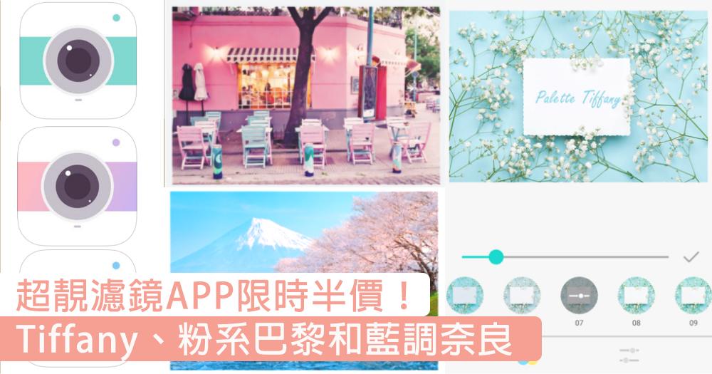 Tiffany Blue濾鏡!三款超夢幻《Palette 》濾鏡App,還有粉系巴黎和藍調奈良〜