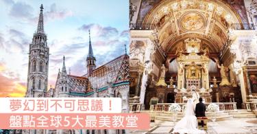 終極夢幻婚禮場地~被譽為全球最美的5大教堂,成為童話中的新娘吧!