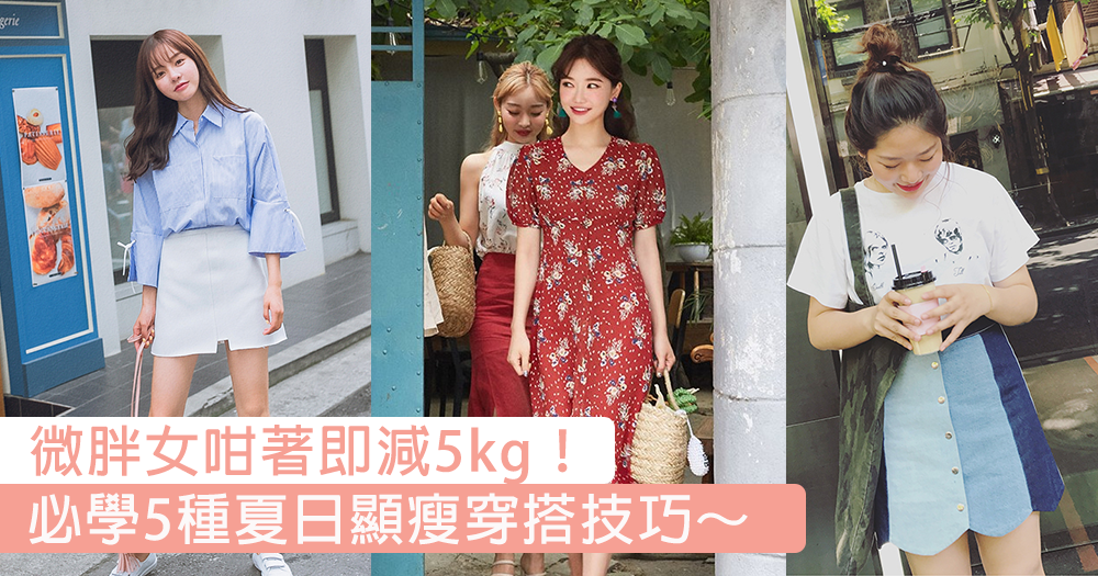 仲喺到左遮右遮?學懂5種夏日穿搭小竅門,一秒顯瘦無難度!
