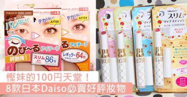 慳妹天堂!日本Daiso8款隱藏版妝物,CP值超高絕對非買不可〜