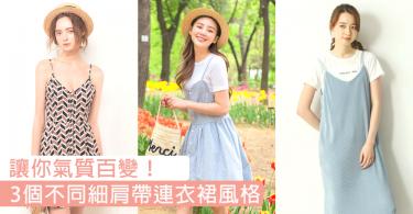 夏天最好的穿搭單品!所有女生都擁有細肩帶連衣裙,3個不同風格讓你氣質百變!