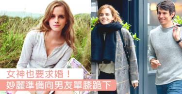 岩既人值得女生跪下求婚!Emma Watson準備向交往兩年男友求婚,幸福係要靠自己努力捉緊!