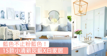 藍色控唔止愛粉藍!15款小清新感「灰藍X白」家居設計,打造一個清新溫暖既家!