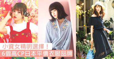 下次去日本還要逛這裡!6個日本高CP值平價服裝品牌,絕對會讓你的行李箱超重回來!