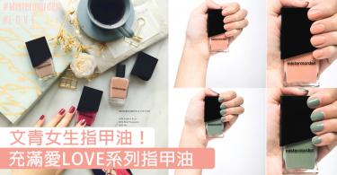 「公寓」粉紅、「正午」藍~文青女生感受愛意「LOVE」系列指甲油,讓指尖也談一場戀愛~