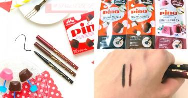 夏天就係要高持久度眼線筆!日本推出聯乘「朱古力眼線筆」,仲會飄出陣陣既香氣~