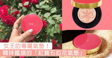韓妹大推「紅寶石拉花氣墊」!成熟感包裝超有質感,讓肌膚煥發紅潤好氣息〜