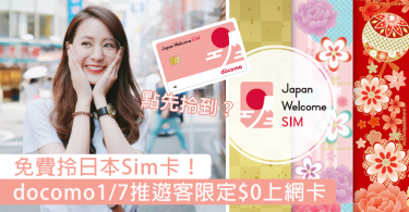免費拎日本Sim卡!docomo出遊客限定$0上網卡,1/7推出點先拎到?