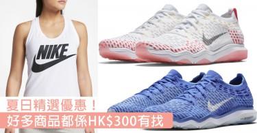 夏日限定大優惠!10件熱賣藍白NIKE運動服飾一減再減,仲有機會買到低至5折起嘅驚喜商品!