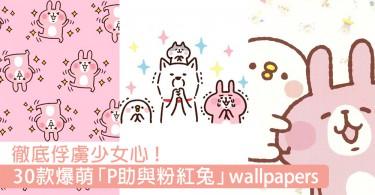 俘虜少女心!30款爆萌「P助與粉紅兔」wallpapers,手機嘅世界就只得返粉嫩色彩!