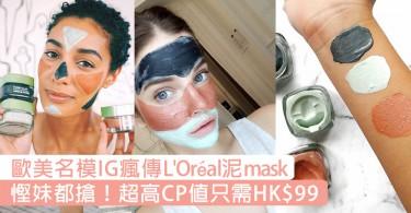 擁有洗版式魔力!歐美名模IG瘋傳L'Oréal三色泥mask,只需HK$99價錢親民到連小資女都搶著買!