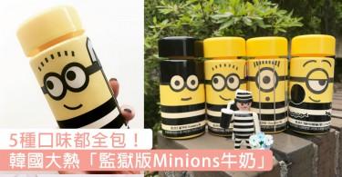 也太迫人了!韓國新出「監獄版Minions牛奶」,絕對要5種口味都要儲齊呀!