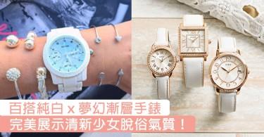 正中簡約控嘅菜!GUESS超百搭純白x夢幻漸層手錶,一戴上手就可以完美展示清新少女脫俗氣質!
