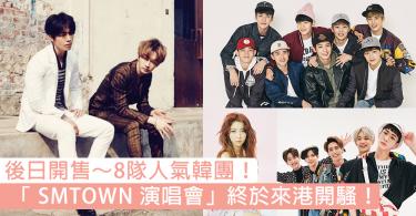 後日開售SM粉絲必去!8隊人氣韓團8月來港開演唱會,SHINee、EXO等絕對讓你瘋狂!