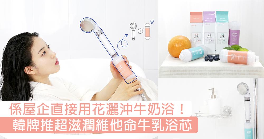在家直接用花灑沖牛奶浴!韓牌推維他命牛奶浴芯,淋浴時直接滋潤你既頭髮同肌膚!