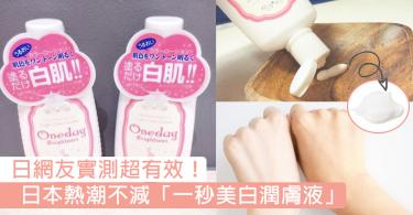 日網友實測超有效!日本超夯「美白潤膚液」,神奇到唔敢相信自己既眼晴!