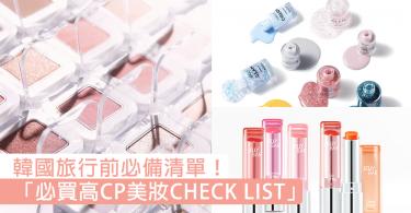 帶住清單去SHOPPING!小編大推「韓國必買美妝CHECK LIST」,旅行前做足準備包無買漏好東西!