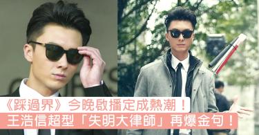 《踩過界》今晚啟播定成熱潮!王浩信出演超型「失明大律師」,再爆金句誓引回響!