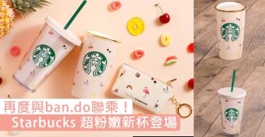明日開售!Starbucks 再度與ban.do聯乘打造「夏日粉嫩風」產品,配上超HIT紅鶴秒殺少女心!