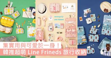帶著Line Friends去旅行!韓推Line Friends 旅行收納,超萌實用好品多買也不過份!