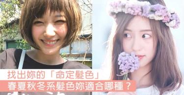 妳適合哪種春夏秋冬系髮色?日本小測試找出妳的「命定髮色」~簡單問題就決定到下次染甚麼顏色!